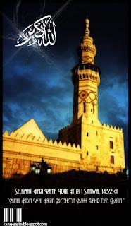 Kartu ucapan Selamat Lebaran Idul Fitri