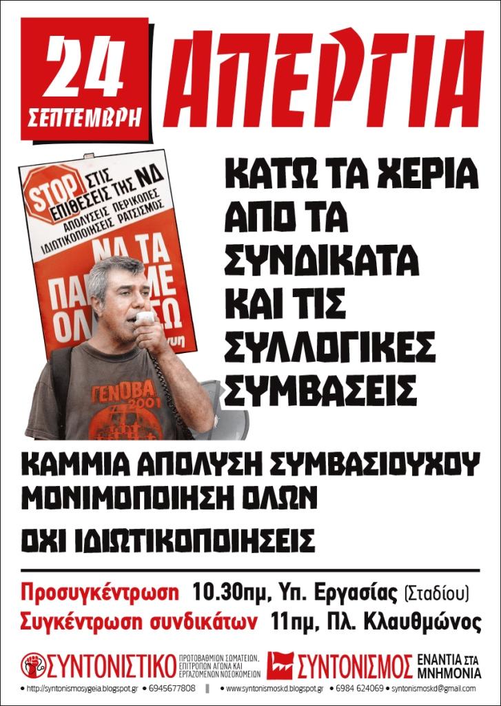 Απεργια ΕΚΑ ΑΔΕΔΥ & συνδικατων 24.9.2019
