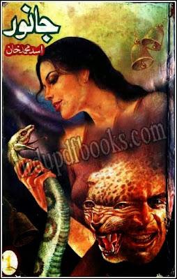 janwar novel asad muhammad
