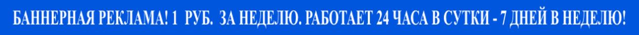 Партнерка 365 Реклама за 1 рубль в неделю
