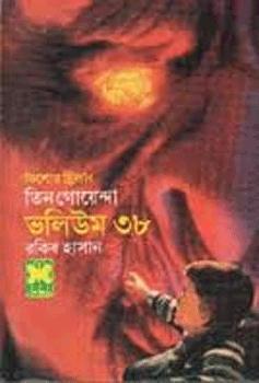 Tin Goyenda Volume 38 By Rakib Hasan By Rakib Hasan PDF Download