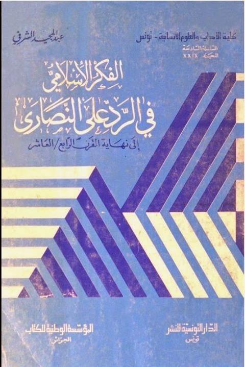 الفكر الإسلامي في الرد على النصارى إلى نهاية القرن الرابع - عبد المجيد الشرفي pdf