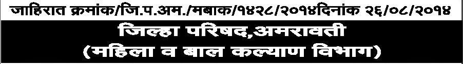 Anganwadi Worker Bharti 2014 Mahila Bal Kalyan Amravati