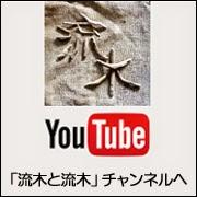 YouTube「流木と流木」チャンネルへ