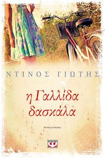 http://www.psichogios.gr/site/Books/show/1001909/h-gallida-daskala