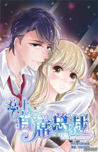 Fall in Love With my Trouble Manga