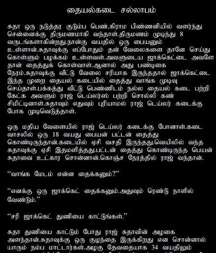 New Tamil Kaama Kathaigal 2013
