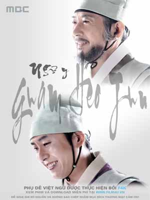 Ngự Y Heo Jun - Guam Heo Jun (2013)