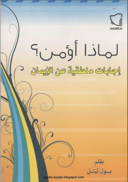 كتاب لماذا اؤمن - اجابات منطقية عن الايمان تاليف بول ليتل