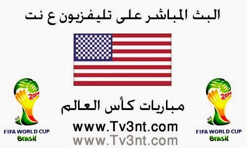 مشاهدة مباراة امريكا اليوم في كاس العالم 2014 بث مباشر