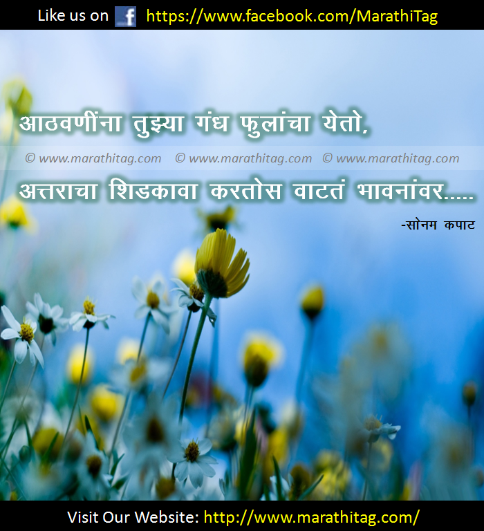 quotes in marathi on love images