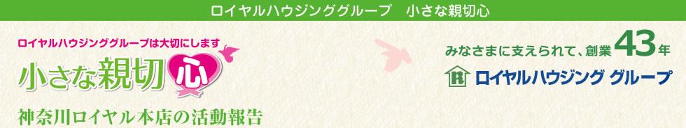 小さな親切心 ::神奈川ロイヤル本店::