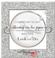 """Мастер на все руки"" с блогом ""Look and Do"""