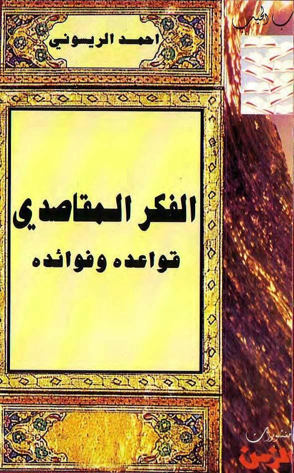 الفكر المقاصدي قواعده وفوائده لـ أحمد الريسوني