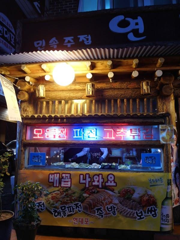 Ewha University Summer Studies Travel Seoul Korea lunarrive singapore Makgeolli sinchon