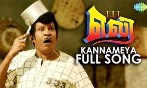 Eli | Kannameya Full Song | Vadivelu | New Tamil Movie Video Song