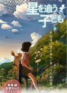 """Poster do filme """"A Criança que Busca Vozes do Abismo Profundo"""