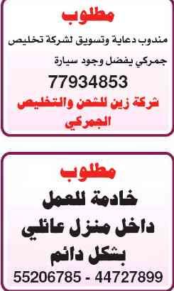 الوظيفة رقم 6 من وظائف الوسيط الإثنين 1/7/2013, 1 يوليو 2013, وظائف قطر