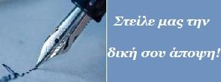 ΤΑ ΑΡΘΡΑ ΣΑΣ & ΕΠΙΚΟΙΝΩΝΙΑ