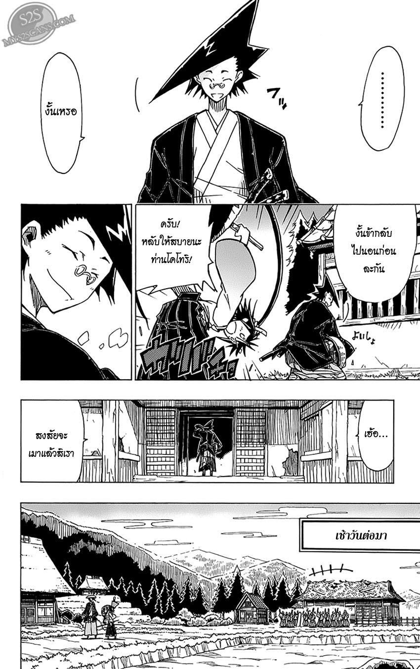 Joujuu Senjin!! Mushibugyo 1 TH ไปล่ะนะ!  หน้า 48