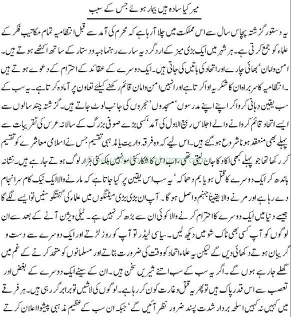 Oria Maqbool Jaan Kay Kalams