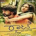 Raate/Rhaatee Kannada Movie Review
