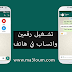 تشغيل رقمين واتساب في هاتف واحد VPWhatsApp