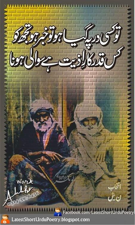 Sad Urdu Shayari