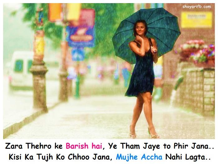 Zara Thehro ke Barish hai, Ye Tham Jaye to Phir Jana.. Kisi Ka Tujh Ko Chhoo Jana, Mujhe Accha Nahi Lagta..