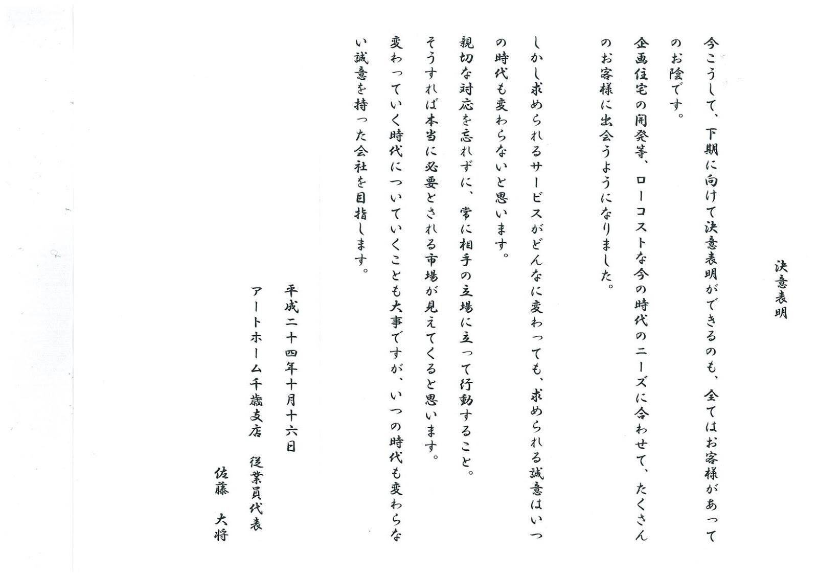 arthomeblog: 2012/10 : 一年生で習う漢字 テスト : 一年生