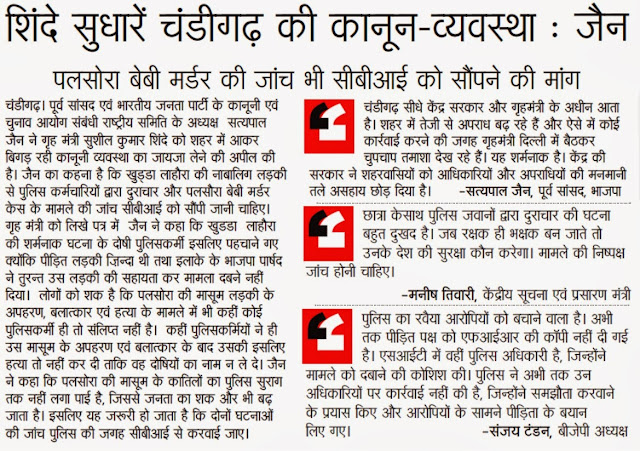 शिंदे सुधारें चंडीगढ़ की कानून-व्यवस्था : सत्य पाल जैन | पलसोरा बेबी मर्डर की जांच भी सीबीआई को सौंपने की मांग