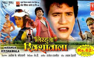 Blog archives crisehy biwi no 1 bhojpuri mp3 song free download fandeluxe Images
