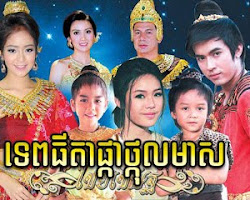 Thai dubbed Khmer - Teptyda Pka Thkolmeas 41 END  - [ 41 part(s) ]