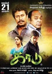 Watch Kaadu (2014) HQ DVD Tamil Full Movie Watch Online Free Download