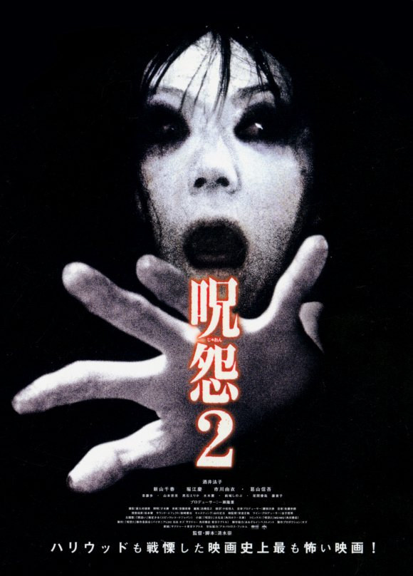 Lời nguyền 2 - Ju-on: The Grudge 2