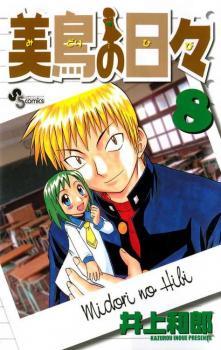 Midori no Hibi Manga