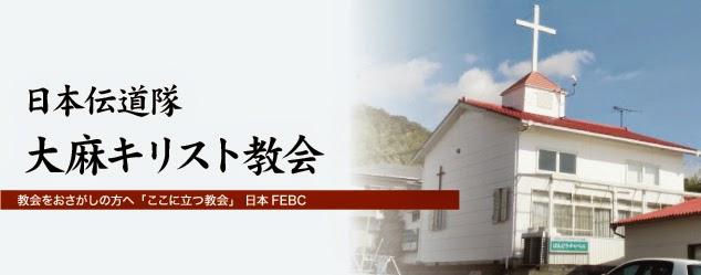 日本アライアンス教団 伊予キリスト教会
