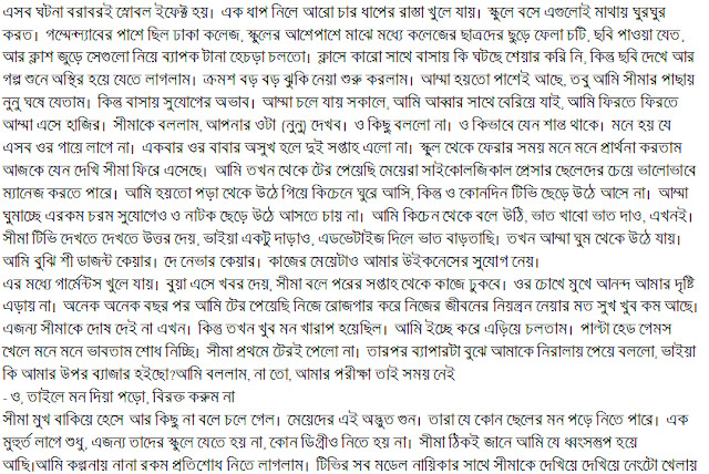 Gopon Khela Related Keywords - Keywordfree.com