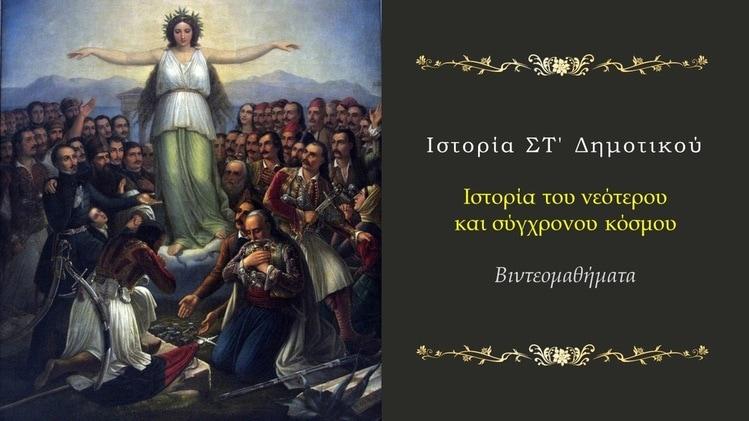 ΒΙΝΤΕΟΜΑΘΗΜΑΤΑ ΙΣΤΟΡΙΑΣ (ΣΟΥΔΙΑΣ Γ.)