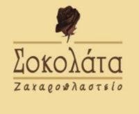 ΣΟΚΟΛΑΤΑ ΖΑΧΑΡΟΠΛΑΣΤΕΙΟ