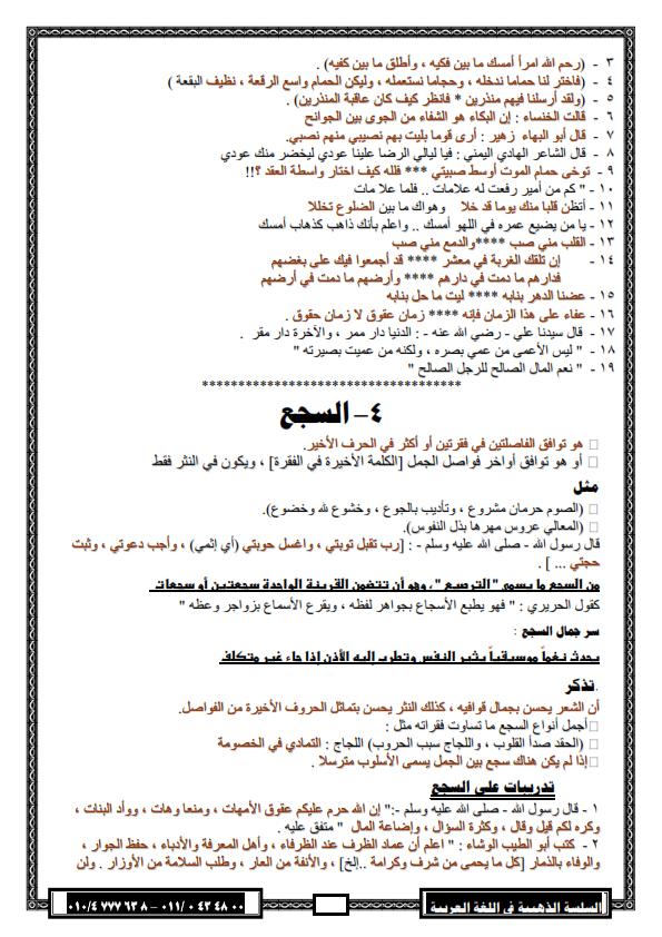 """لغة عربية: بالصور شرح بلاغة """"2"""" ثانوي وتدريباتها ترم اول لـ 2016 - صفحة 2 %D8%A8%D9%84%D8%A7%D8%BA%D8%A9+2013_006"""