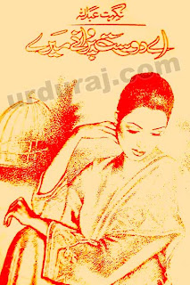Aey Dost Puranay Meray (Romantic Urdu Novels) By Nighat Abdullah complete in pdf