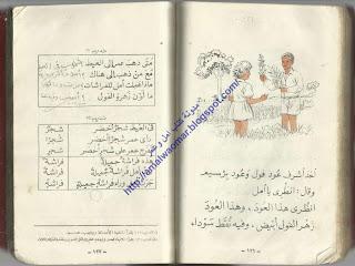 كتاب امل وعمر وعادل وسعاد