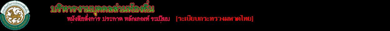 ระเบียบกระทรวงมหาดไทย