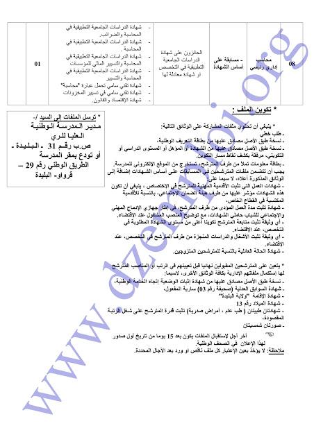 جديد إعلان توظيف أساتذة وإداريين بالمدرسة الوطنية العليا للري البليدة جوان 2015 2