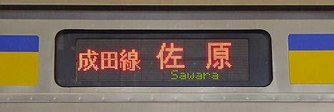 成田線 佐原 209系