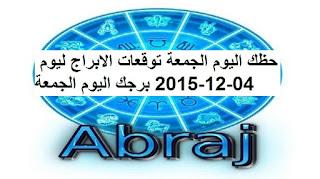 حظك اليوم الجمعة توقعات الابراج ليوم 04-12-2015 برجك اليوم الجمعة