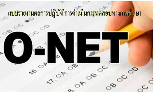 แบบรายงานผลการปฏิบัติการดำเนินการทดสอบทางการศึกษาระดับชาติขั้นพื้นฐาน (O-NET)