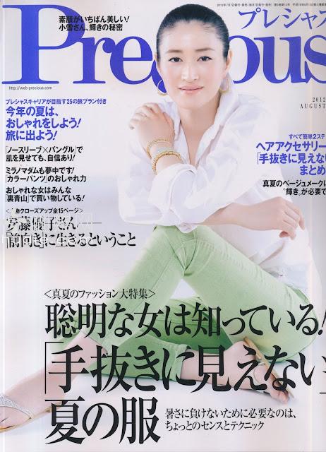 Precious (プレシャス) august 2012年8月小雪 koyuki japanese magazine scans
