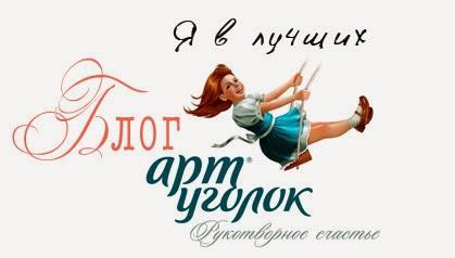 """ТОП-5 """"Арт уголок"""""""